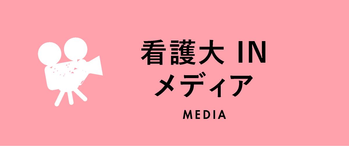 看護大 in メディア