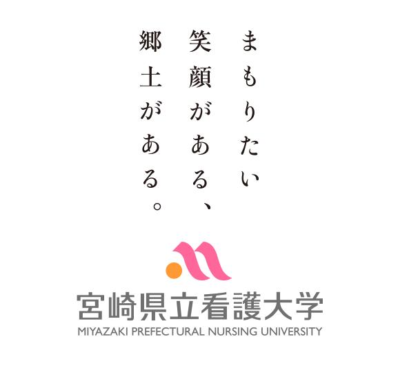 まもりたい笑顔がある、郷土がある。宮崎県立看護大学