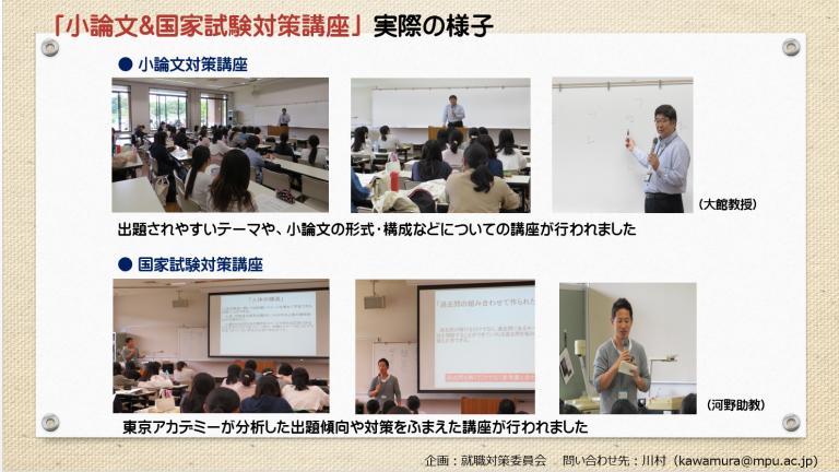 「小論文&国家試験対策講座」を開催しました