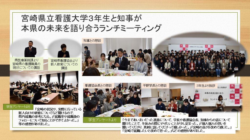 宮崎県立看護大学3年生と知事が本県の未来を語り合うランチミーティング