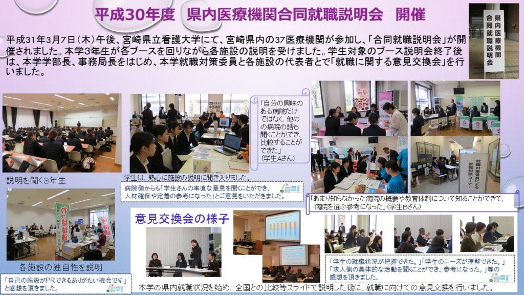 平成30年度県内医療機関合同就職説明会を開催しました
