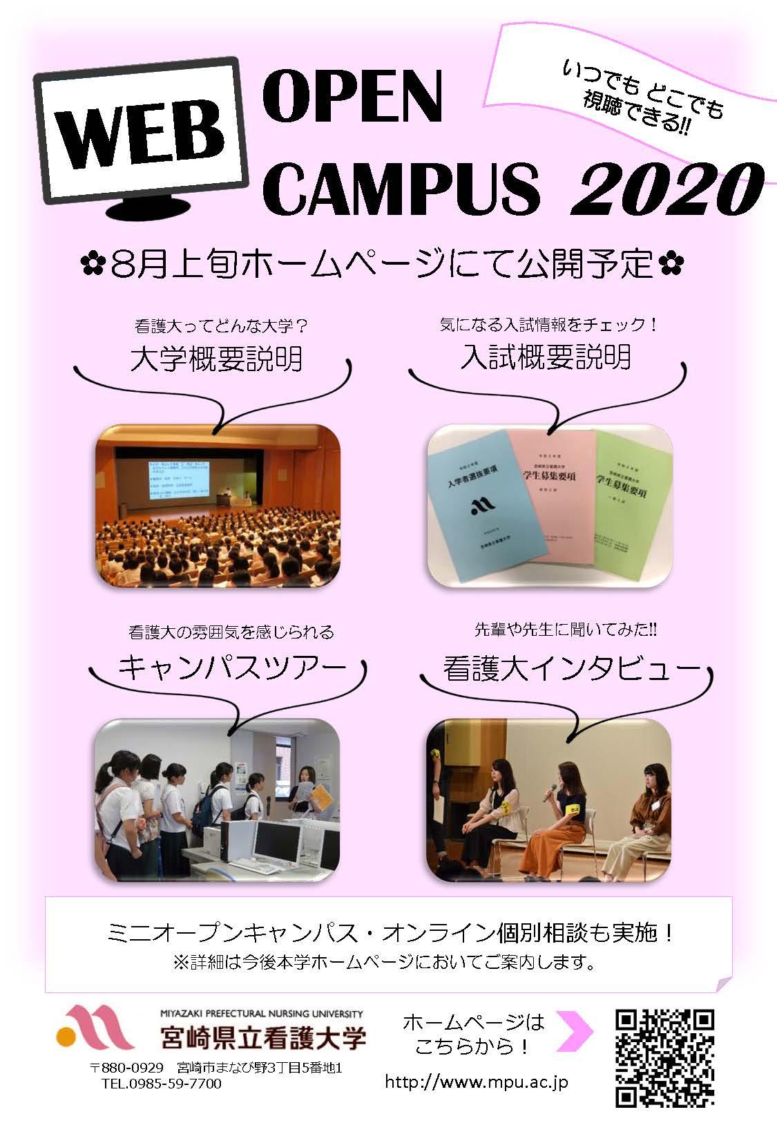 2020オープンキャンパスチラシ