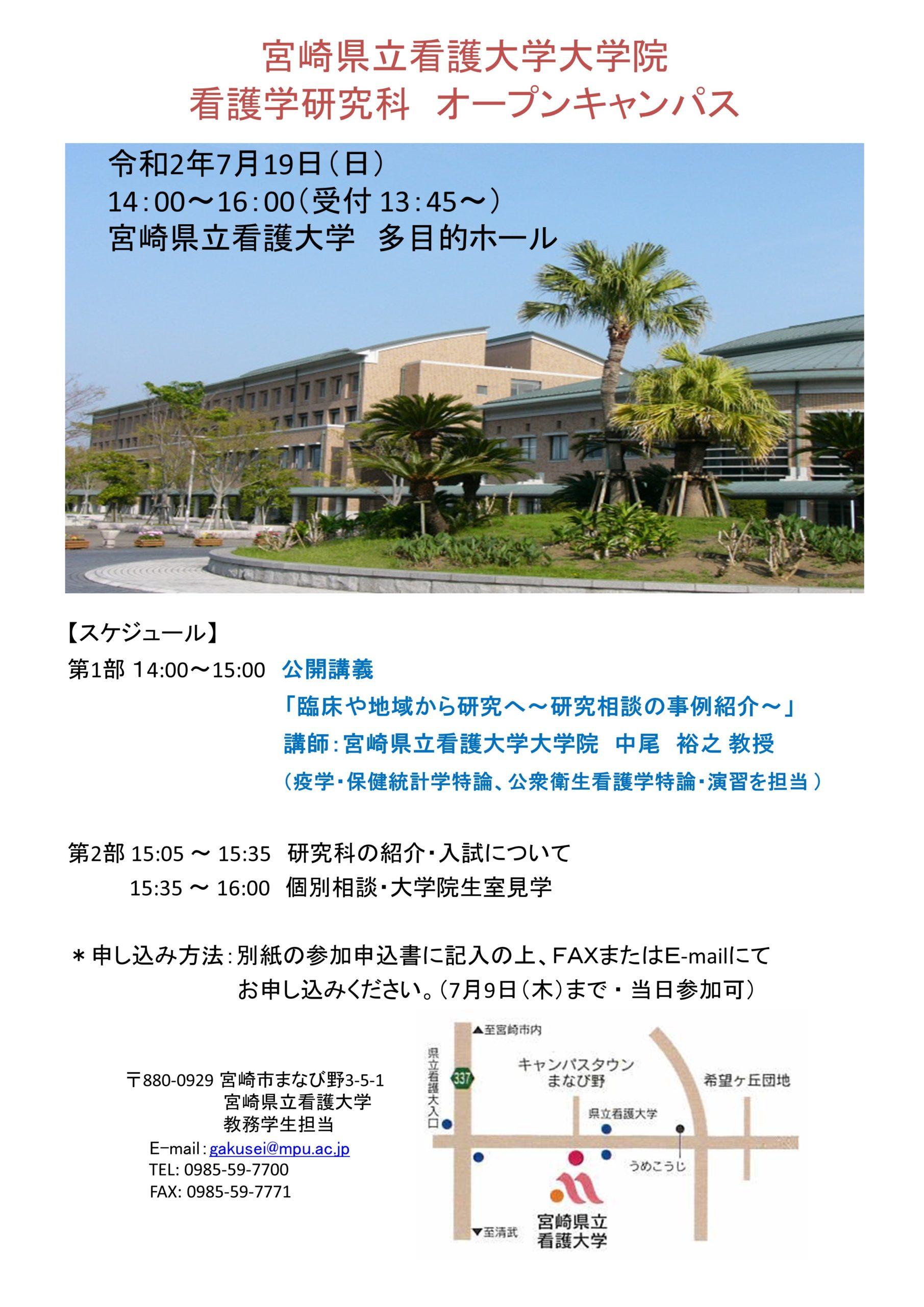 大学院看護学研究科オープンキャンパス