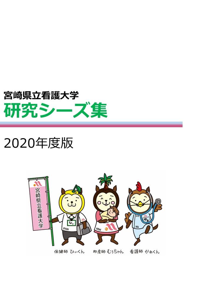 2020年度シーズ集
